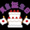 平成29年12月23日(土)天皇誕生日に祝日診療いたします。